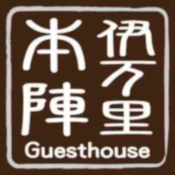 ゲストハウス 伊万里本陣【伊萬里まちなか五番館】